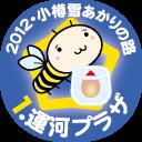 運河プラザ☆小樽雪明かりの路2012