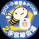 手宮線☆小樽雪明かりの路2012