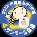 サンモール☆小樽雪明かりの路2012