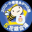 花銀☆小樽雪明かりの路2012