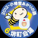 堺町☆小樽雪明かりの路2012