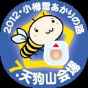 天狗山☆小樽雪明かりの路2012