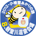朝里川温泉☆小樽雪明かりの路2012