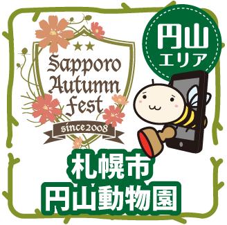さっぽろオータムフェスト2013「札幌市円山動物園」