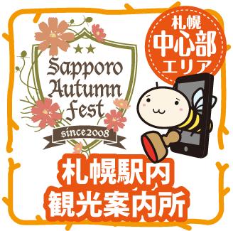 さっぽろオータムフェスト2013「札幌駅内観光案内所」