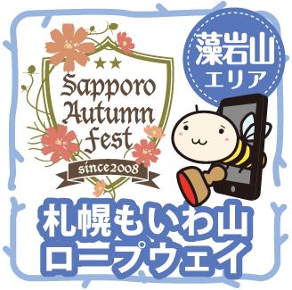 さっぽろオータムフェスト2013「札幌もいわ山ロープウェイ」