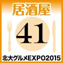 北大グルメExpo2015 店舗No41 こうりん亭