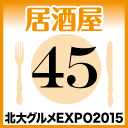 北大グルメExpo2015 店舗No45 伊酒屋 barsalute