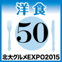 北大グルメExpo2015 店舗No50 EASY PASTA TOCO