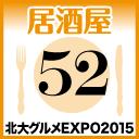 北大グルメExpo2015 店舗No52 元祖札幌味噌やきとり とりのすけ