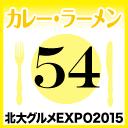 北大グルメExpo2015 店舗No54 のるどラーメン