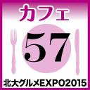 北大グルメExpo2015 店舗No57 喫茶ココリコ