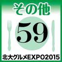 北大グルメExpo2015 店舗No59 自由人舎 時館
