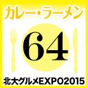 北大グルメExpo2015 店舗No64 Soup Curry SAMURAI 北19条店