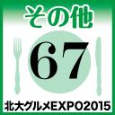 北大グルメExpo2015 店舗No67 Voyage