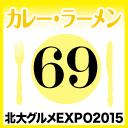 北大グルメExpo2015 店舗No69 ら〜めん たく家