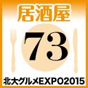 北大グルメExpo2015 店舗No73 旬酒や あんただーれ