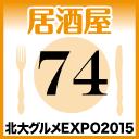 北大グルメExpo2015 店舗No74 ごはん居酒屋805