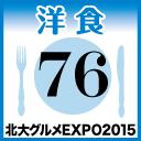 北大グルメExpo2015 店舗No76 サンダル食堂