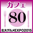 北大グルメExpo2015 店舗No80 画廊喫茶 チャオ