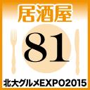 北大グルメExpo2015 店舗No81 こころざし