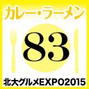 北大グルメExpo2015 店舗No83 みよしの北24条店