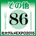 北大グルメExpo2015 店舗No86 塩ホルモン ずんぐり