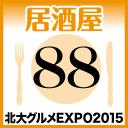 北大グルメExpo2015 店舗No88 ジョリーロヂャース