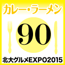 北大グルメExpo2015 店舗No90 山水ラーメン