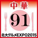 北大グルメExpo2015 店舗No91 中華そば うさぎ