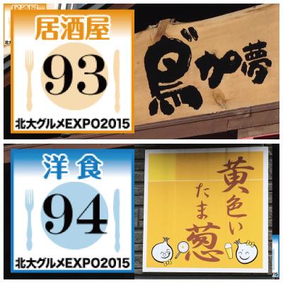 グルエポ続々参加中 「鳥加夢」と「黄色いたま葱」のスタンプもゲットしよう (5/15〜6/30) 札幌