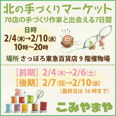 手芸・雑貨作品 北の手づくりマーケット こみやまや 中央区 (2/4〜10) 札幌