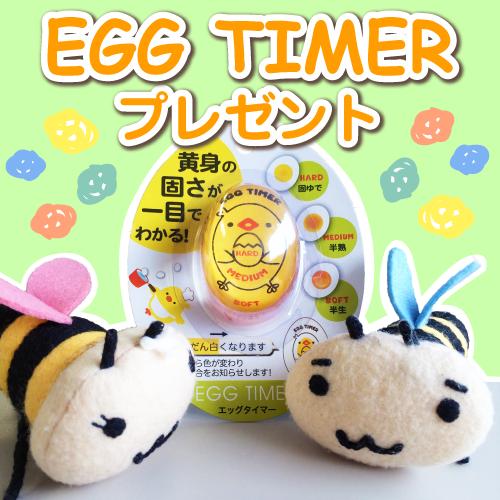 黄身の固さが一目でわかる「EGG TIMER」3名様にプレゼント
