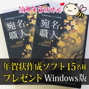 ラクラク年賀状作成「宛名職人2015 Windows版」15名様にプレゼント