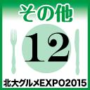 北大グルメExpo2015 店舗No12 松尾芭蕉