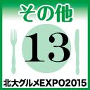 北大グルメExpo2015 店舗No13 ななつ所