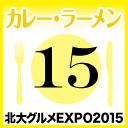 北大グルメExpo2015 店舗No15 タイ風カレースリヨタイ