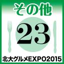 北大グルメExpo2015 店舗No23 呑み喰い処 にっこり食堂
