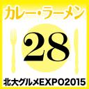 北大グルメExpo2015 店舗No28 麺屋HARU