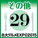 北大グルメExpo2015 店舗No29 味噌角煮 肉だく豚カレー 土みそ