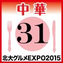 北大グルメExpo2015 店舗No31 中国料理 孔子餐店