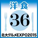 北大グルメExpo2015 店舗No36 辛々亭