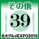北大グルメExpo2015 店舗No39 韓国料理・炭火焼肉 龍ちゃん