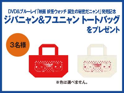 妖怪ウォッチ「ジバニャン&フユニャン トートバッグ」3名様にプレゼント 札幌