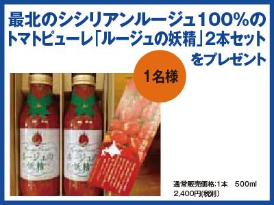 シシリアンルージュ100%「トマトピューレ ルージュの妖精」1名様にプレゼント 札幌