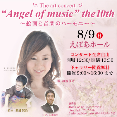Angel of musicthe10th  絵画と音楽のハーモニー 江別市 (8/9) 札幌
