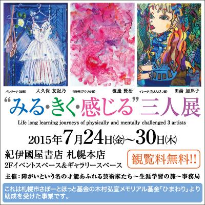 障がいある三人の芸術家作品展 みる・きく・感じる 三人展 中央区 (7/24〜30) 札幌