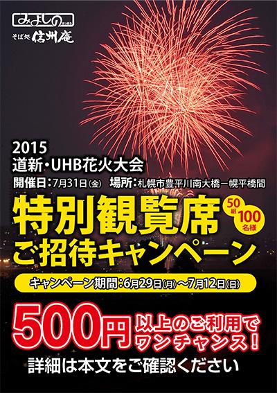 「2015道新・UHB花火大会」特別観覧席ご招待キャンペーン (6/29〜7/12) 札幌