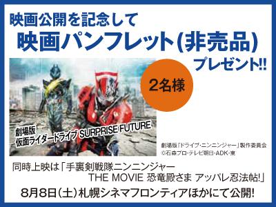 映画公開記念「映画パンフレット(非売品)」2名様にプレゼント 札幌