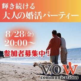 輝き続ける大人の婚活パーティー lovers'vows札幌 (8/28) 札幌